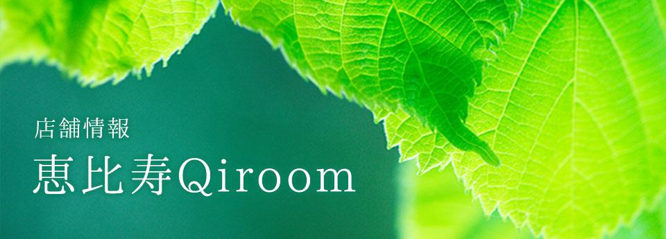 女性のための鍼灸マッサージサロンQiroom(キルム)恵比寿店